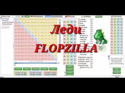Как начать выигрывать в покер с программой Flopzilla