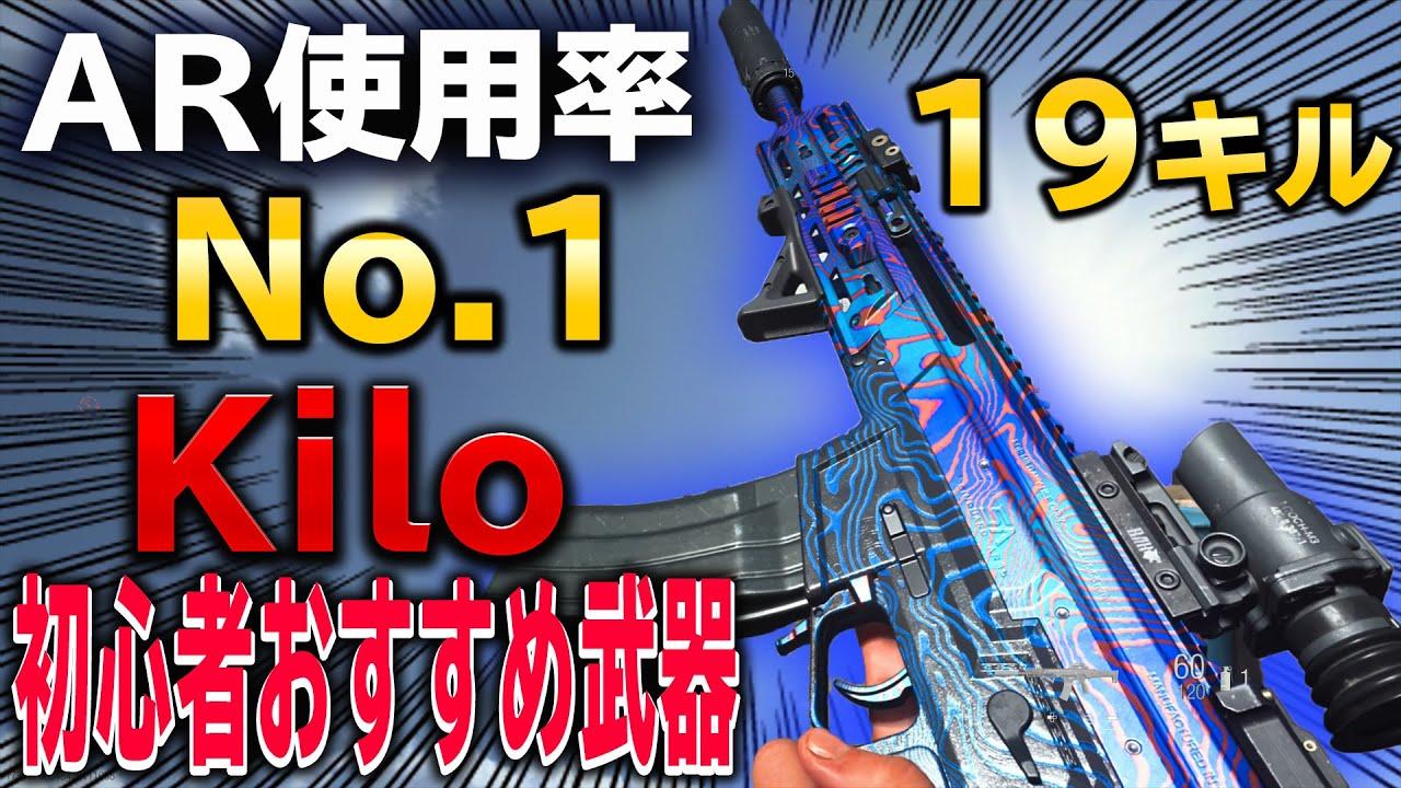 【CoD:WORZONE】AR使用率No.1『Kilo』無ブレ最強カスタム!初心者の方にもおすすめカスタム!