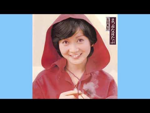 吉田真梨「素敵なニュース」1976