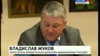 В Калмыкии снизили цены на авиабилеты для жителей региона(, 2015-06-10T15:36:20.000Z)