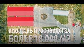 Первый в России завод по производству овощной сетки / Заводоуковский «КТС-Сервис»