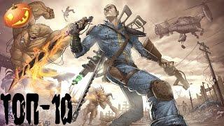 Fallout 4 Топ-10 модов на геймплей