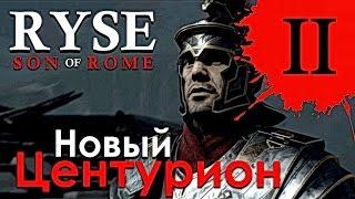 Ryse Son of Rome прохождение ► Новый Центурион #2