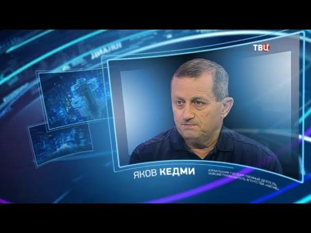 Право знать: Яков Кедми