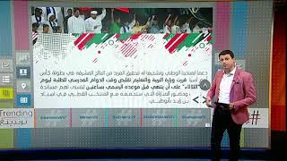 فيديو| مشجعون عمانيون يؤازرون #قطر في مواجهة #الإمارات والإماراتيون غاضبون #بي_بي_سي_ترندينغ