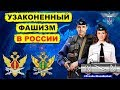 Фашистские символы на государственной службе России | Pravda GlazaRezhet