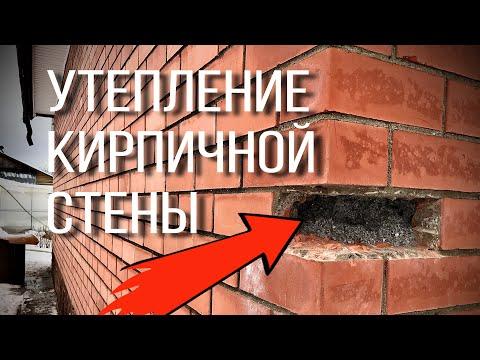 Утепление кирпичной стены снаружи с вентзазором