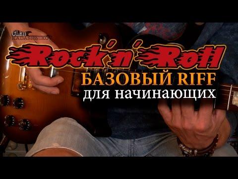 Вопрос: Как играть рок'н'ролл?