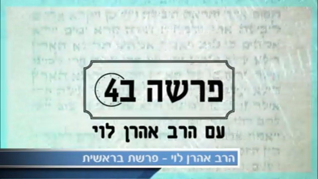 רוחניות זה עסק רציני - פרשת בראשית עם הרב אהרן לוי