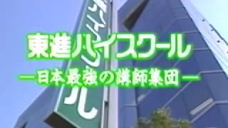 東進ハイスクール 日本最強の講師集団 予備校を選ぶ君へ(^^)/