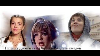 Наталья Джамаева ~ Обреченная стать звездой