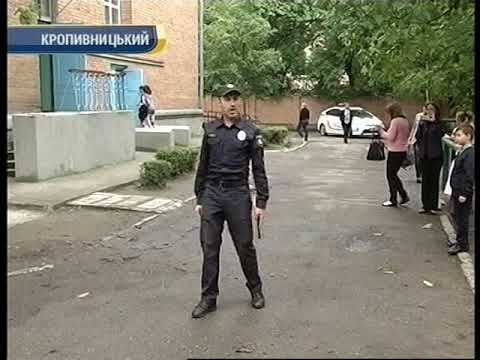 Канал Кировоград: Уроки безпеки