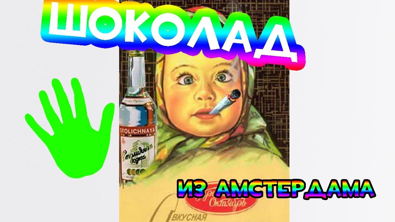 Амстердам шоколад марихуана до беременности курила марихуану