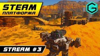 3  Stream на платформе STEAM - Рождение Клана MECHCOMMANDОS, тест LEO на Пулеметах.