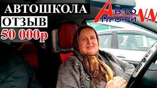 Автошкола Авто-Профи НН Нижний Новгород отзыв.