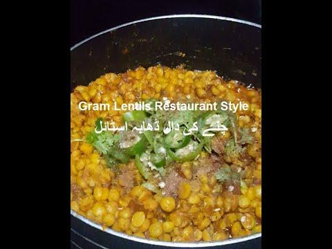 چنے کی دال ڈھابہ اسٹائل Gram lentils Restaurant Style