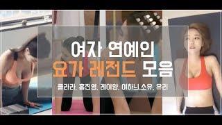 여자 연예인 요가 레전드 짤 모음!! 클라라, 홍진영, 유리, 소유, 레이양