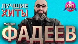 Максим Фадеев  -  Лучшие Хиты
