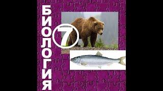 § 1 Зоология - наука о животных + ответы на вопросы