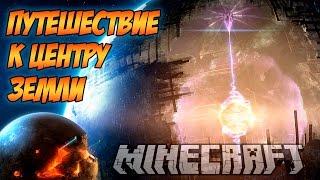 Minecraft - Путешествие к центру земли(, 2016-09-15T00:04:18.000Z)