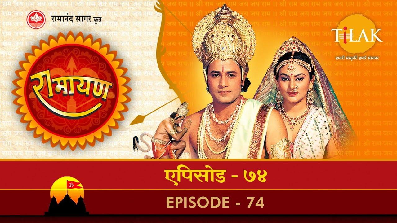 Download रामायण - EP 74 - इंद्र का श्री राम के लिए रथ भेजना | राम-रावण युद्ध |