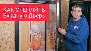 видео Как утеплить входную дверь