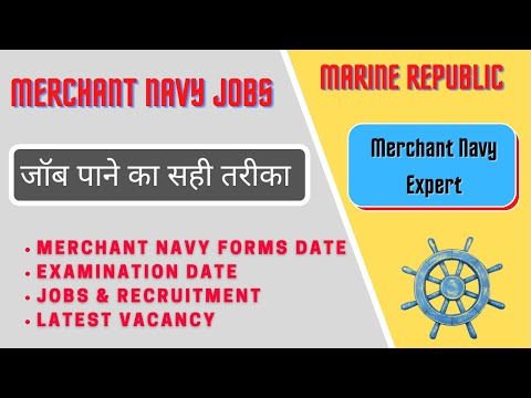 मर्चेंट नेवी Course, vacancy, Jobs, recruitment, and Exam Date 2019.