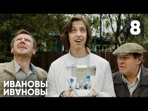 Ивановы - Ивановы | Сезон 1 | Серия 8