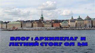 Влог: Архипелаг и летний Стокгольм