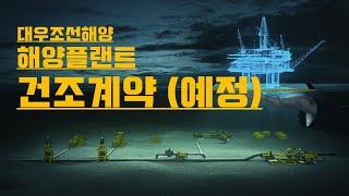 대우조선해양 해양플랜트설비 계약 예정