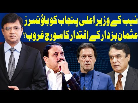 Dunya Kamran Khan Kay Sath - Wednesday 12th August 2020