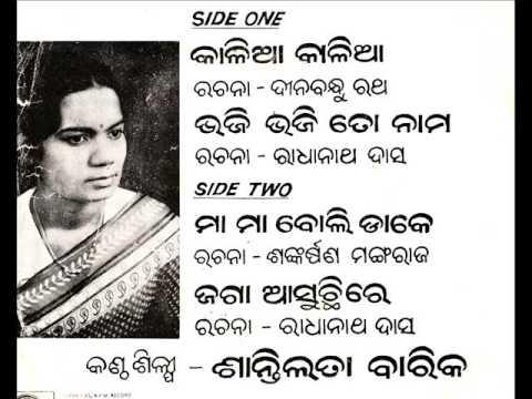Odia Bhajan...''Bhaji Bhaji To Nama....'' sung by Shantilata Barik(1982)