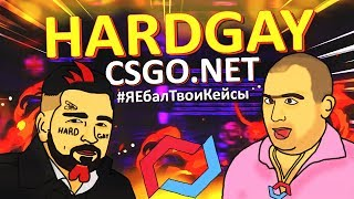РАЗОБЛАЧЕНИЕ HARD PLAY / CS:GO.NET / SURMAN / СТРАЙКИ thumbnail