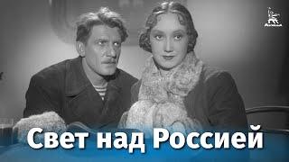 Свет над Россией (революционный, реж. Сергей Юткевич, 1947 г.)