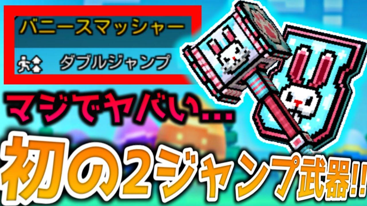 【ピクセルガン3D】初のダブルジャンプ武器がマジで○○だった!新バトパス武器紹介!【バニースマッシャー】