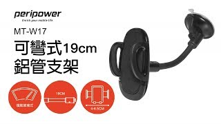 peripower MT W17 19 cm 可彎式鋁管支架