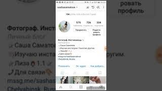 Личный блог в инстаграм. Обновление.(, 2017-12-03T11:02:58.000Z)