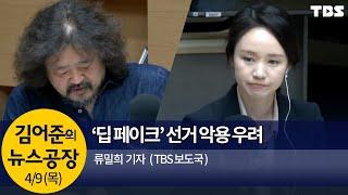 '도 넘은' 세월호 유가족 비하(류밀희)│김어준의 뉴스공장