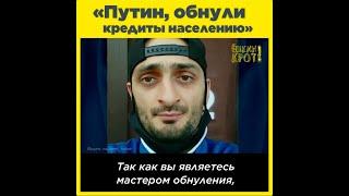 «Путин, обнули кредиты населению»