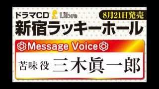 2013年8月21日発売ドラマCD「新宿ラッキーホール」苦味役の三木眞一郎さ...