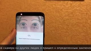 Сканер радужки глаза Galaxy S8 не для всех