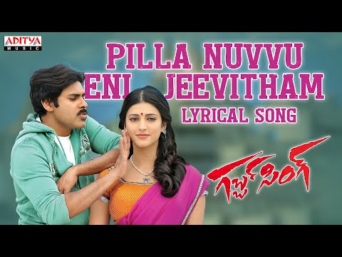 Gabbar Singh Songs W/Lyrics - Pilla Nuvvuleni Jeevitham Song - Pawan Kalyan, Shruti Haasan, DSP