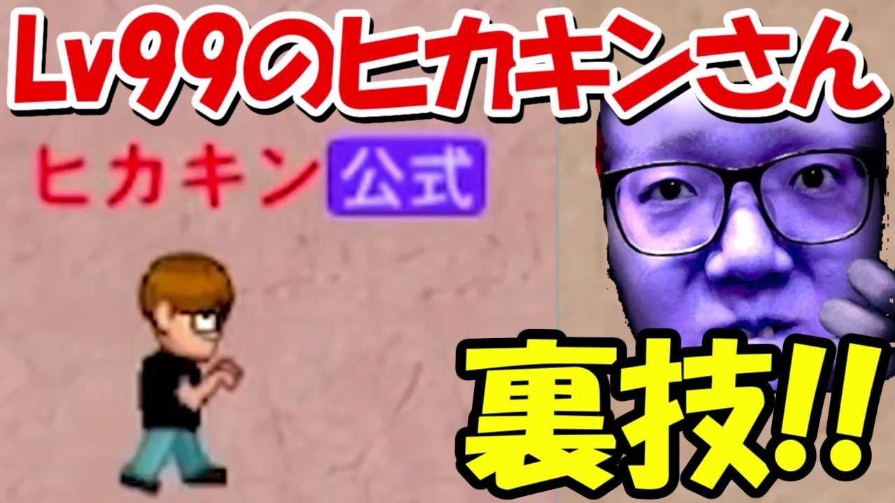鬼 技 裏 青 オンライン