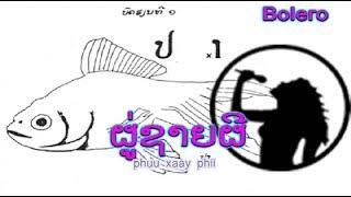 ຜູ່ຊາຍຜີ  -  ຮ້ອງໂດຍ :  ຈັນທະໜອມ  -  Chanthanom (VO) ເພັງລາວ ເພງລາວ เพลงลาว lao song
