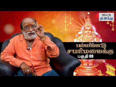 Pallikattu Sabarimalaikku Episode 09   Veeramani Raju   Sabarimalai Season Special