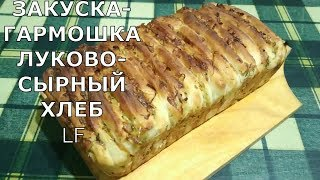 Пирог закусочный /рецепт теста , начинки/приготовление.Тесто на кефире без яиц 👍!