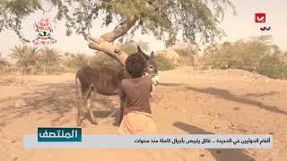 ألغام الحوثيين في الحديدة ... قاتل يتربص بأجيال كاملة منذ سنوات     تقرير يمن شباب