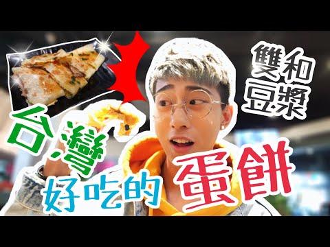 【雙和豆漿】台灣好吃的蛋餅?!! 極度推薦!! 來台灣記得要去吃一下!!!