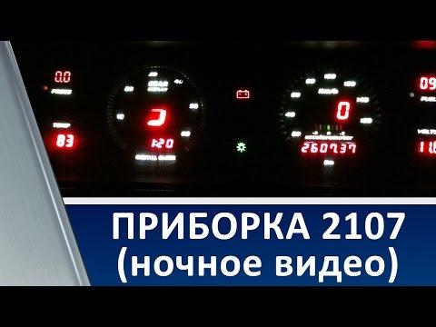 Приборная панель ВАЗ 2107, на микроконтроллере  (ночное видео)