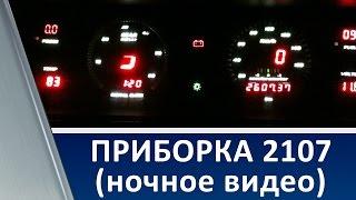 Приборная панель ВАЗ 2107, на микроконтроллере  (ночное видео)(Приборная панель ВАЗ 2107, на микроконтроллерах Полностью электронная приборная панель для ВАЗ 2107 80% устройс..., 2014-04-16T09:07:38.000Z)